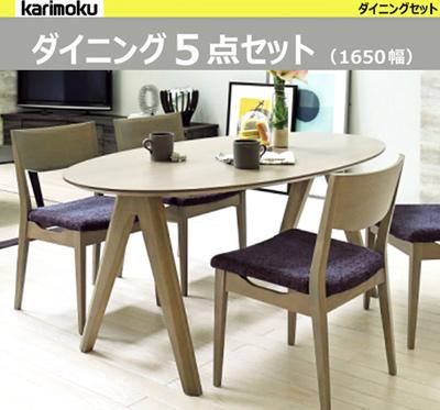 カリモク ダイニング5点セット 1650テーブル×1,チェア×4脚【DW5610/CW4905/オーク材/U52布張り】食堂椅子 シアーセレクト ダイニングチェア ダイニングテーブル 変形 楕円