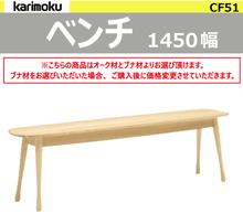 カリモク ベンチ【CF5136/CF5137/オーク材/ブナ材/板座】無垢 北欧 食堂椅子 シアーセレクト