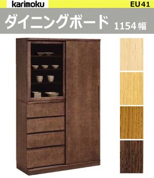 カリモク 食器棚 ダイニングボード 【1154幅/EU4150】 karimoku 収納 スライド