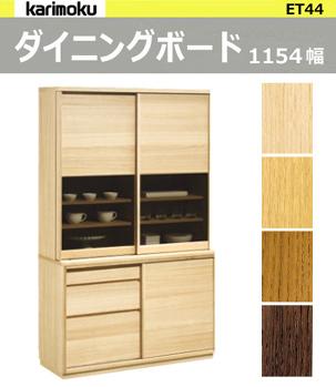 カリモク 食器棚 ダイニングボード 【1154幅/ET4410】 karimoku 収納 スライド