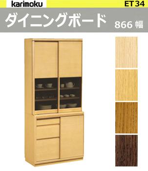 カリモク 食器棚 ダイニングボード 【866幅/ET3410】 karimoku 収納 スライド