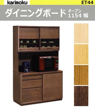 カリモク 食器棚 ダイニングボード 【オープン/1154幅/ET4415】 karimoku 家電 収納 スライド 大型レンジ対応