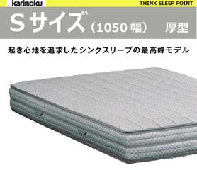 カリモク マットレス【THINK SLEEP POINT/厚型/Sサイズ/NM81S4CO】シングル高反発 ポケットコイル karimoku シンクスリープ ポイント ベッド
