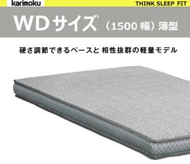 カリモク マットレス【THINK SLEEP FIT/薄型/WDサイズ/NM80W4CO】シングル 高反発 ポケットコイル karimoku シンクスリープ フィット ベッド