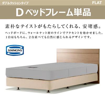 シモンズ ベッドフレーム 【ダブルクッションタイプ/Flat/Dサイズ】 HF12720 BB1202A ダブル フラット SIMMONS
