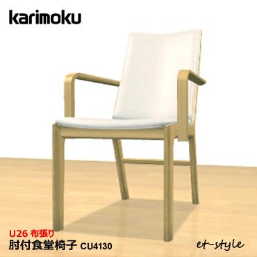 カリモク ダイニングチェア 肘付き【CU4130/オーク材/U26布張り】食堂椅子 ハイバック モダン デザイン
