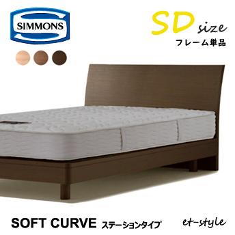 シモンズ ベッドフレーム 【ステーションタイプ/Soft Curve/SDサイズ】 SR1230028 セミダブル ソフトカーブ SIMMONS