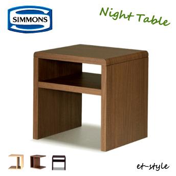 シモンズ ナイトテーブル KA1270111 サイドテーブル SIMMONS ホテル 人気