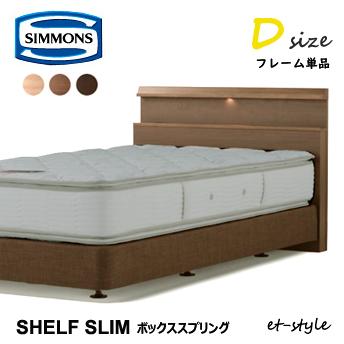 シモンズ ベッドフレーム 【ダブルクッションタイプ/Shelf Slim/Dサイズ】 HE17711 BB1202A ダブル シェルフスリム SIMMONS