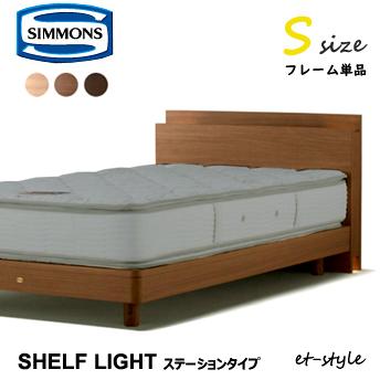 シモンズ ベッドフレーム 【ステーションタイプ/Shelf Light/Sサイズ】 SR1730020 シングル シェルフライト SIMMONS
