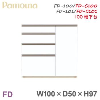 パモウナ FD カウンター 【下台 100幅 4段引出+開きタイプ】 ハイカウンター キッチンカウンター FD-100 FD-C100