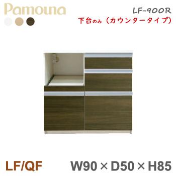 パモウナ LF QF カウンター 食器棚 【幅90 奥行50 下台のみ 】 ダイニングボード LF-900R下台