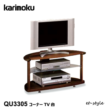 カリモク テレビボード コーナー QU3305 919幅 テレビ台 karimoku モデル