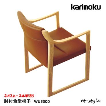 ●母の日企画●サンキュー企画!(5/1~5/8まで)カリモク ダイニングチェア WU53【肘付き ネオスムース・ソフトグレイン本革張り】食堂椅子 karimoku