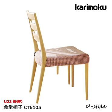 カリモク ダイニングチェア CT61【肘なし U23布張り】食堂椅子 karimoku