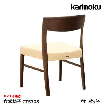 ●母の日企画●サンキュー企画!(5/1~5/8まで)カリモク ダイニングチェア CT53【肘なし U23布張り】食堂椅子 karimoku