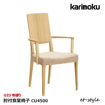 カリモク ダイニングチェア CU45【肘付き U23布張り】食堂椅子 karimoku