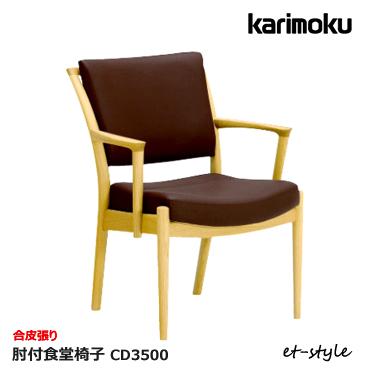 ■超得■ただいまKOKOCHIサンキュー企画開催中!(~4/26)カリモク ダイニングチェア CD35【肘付き 合皮張り】食堂椅子 karimoku
