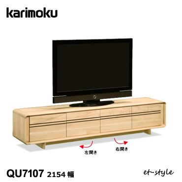 カリモク テレビ台 無垢材 テレビボード QU7107 karimoku 2154幅