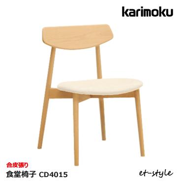 ■超得■KOKOCHIサンキュ企画(~3/28)開催!カリモク ダイニングチェア CD40【肘なし 合皮張り】食堂椅子 karimoku