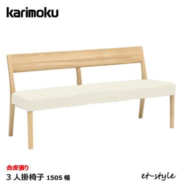 ●KOKOCHIstyle企画開催!3/20-28●カリモク 背付きベンチ CU4713【150幅 合皮張り】3人掛椅子 ダイニングチェア 食堂椅子 karimoku