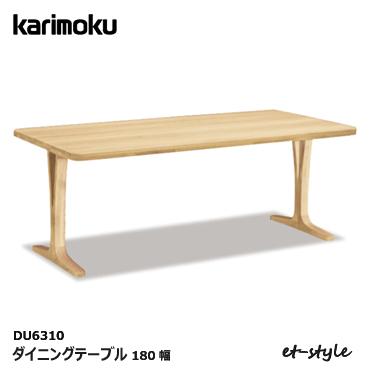 最高の品質 ■超得■ポイント最大44倍!お買い物マラソン(8 DU6310/4-8/9)カリモク ダイニングテーブル DU6310 1800幅 1800幅 食堂テーブル 無垢材 食堂テーブル karimoku, Yamazaki Special Shop:5a343499 --- thepremiumshaadi.com
