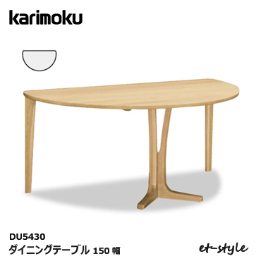 ●KOKOCHIstyle企画開催!3/20-28●カリモク ダイニングテーブル DU5430 1500幅 食堂テーブル 変形 半円 無垢材 karimoku
