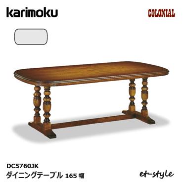 カリモク ダイニングテーブル DC5760JK 1650幅 食堂テーブル コロニアル karimoku