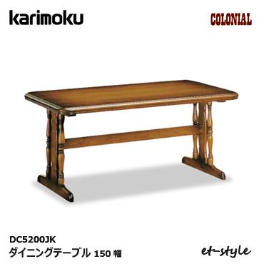 ■超得■KOKOCHI連動企画(6/1-13)カリモク ダイニングテーブル DC5200JK 1500幅 食堂テーブル コロニアル karimoku