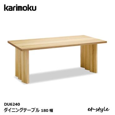 ●母の日企画●サンキュー企画!(5/1~5/8まで)カリモク ダイニングテーブル DU6240 1800幅 食堂テーブル 無垢材 デザイン モダン karimoku