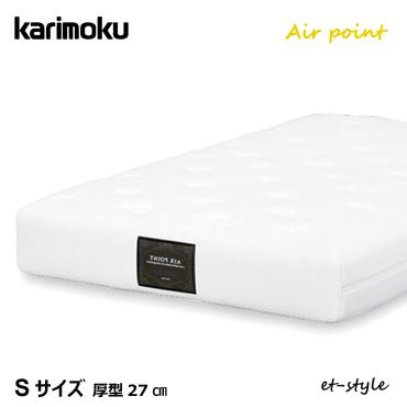 カリモク マットレス【エアポイント Sサイズ】ポケットコイル カバーリング NM73A4NO karimoku モデル