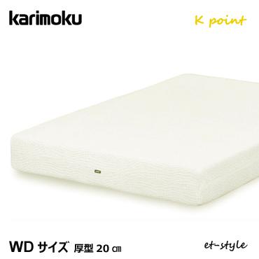 カリモク マットレス【Kポイント WDサイズ】ポケットコイル カバーリング NM30W4HO karimoku モデル