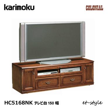 ●KOKOCHIstyle企画開催!3/14-19●カリモク コロニアル テレビボード 150 テレビ台 HC5168NK karimoku テレビ台 テレビボード