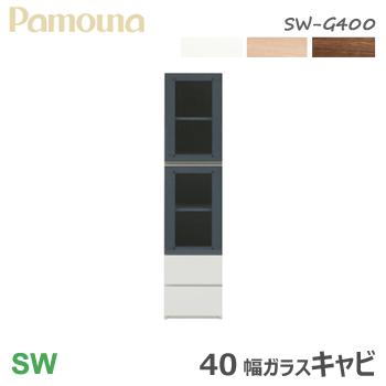 ■超得■KOKOCHIサンキュ企画(~3/28)開催!パモウナ SW キャビネット 壁面収納 40幅 SW-G400【キャビネット ガラス】開き 棚