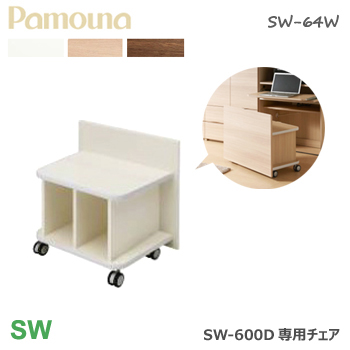 パモウナ SW SW600D専用チェア キャスター 椅子 60幅 SW-64W【チェア】