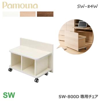 パモウナ SW SW800D専用チェア キャスター 椅子 80幅 SW-84W【チェア】