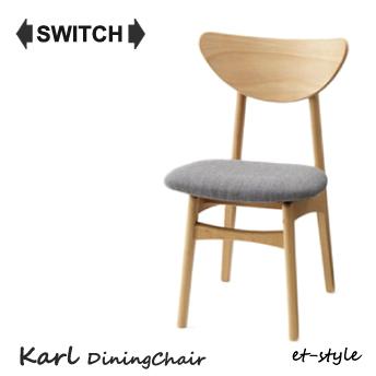●母の日企画●サンキュー企画!(5/1~5/8まで)SWITCHダイニングチェア 食堂椅子 北欧 レトロ ミッドセンチュリー デザイン 布張り