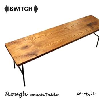 ●母の日企画●サンキュー企画!(5/1~5/8まで)SWITCH ベンチ ラフベンチテーブル センターテーブル 無垢 レトロ