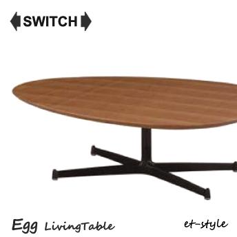 ●母の日企画●サンキュー企画!(5/1~5/8まで)SWITCHセンターテーブル たまご型 楕円形 レトロ