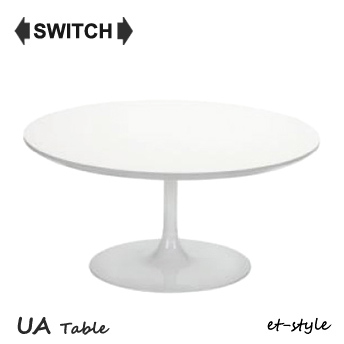 ●KOKOCHIstyle企画開催!3/14-19●SWITCHセンターテーブル 円型 丸形 レトロ ミッドセンチュリー