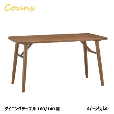 ■超得■KOKOCHI連動企画(6/1-13)ダイニングテーブル 160 140 無垢材 ウォールナット材 北欧 ナチュラル