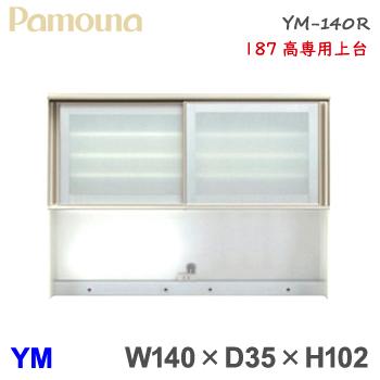 パモウナ YM 上台 食器棚 140幅/187高用 ダイニングボード YM-140R 引き戸 組み替え オーダー 人気 おしゃれ