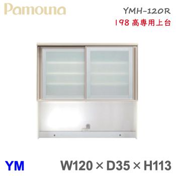 パモウナ YM 上台 食器棚 120幅/198高用 ダイニングボード YMH-120R 引き戸 組み替え オーダー 人気 おしゃれ