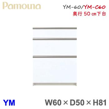 パモウナ YM 下台 食器棚 60幅/奥行50cm ダイニングボード YM-60 YM-C60 引出し 収納 組み替え オーダー 人気 おしゃれ