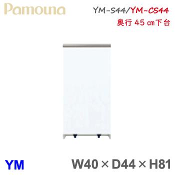 パモウナ YM 下台 食器棚 40幅/奥行45cm ダイニングボード YM-S44 YM-CS44 ストッカー カウンター付き 収納 組み替え オーダー
