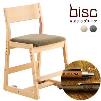 【名入れペンプレゼント!】Bisc LDC-306 ビスク コイズミ 4ステップチェア 木製 チェア 木製チェア 学習チェア 学習デスク 学習机 名入れ 高さ調節 ハイチェア