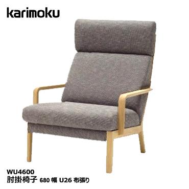 【超得】KOKOCHIサンキュー企画(3/30-4/18)カリモク 肘掛椅子(680幅)【WU4600/オーク材/U26布張り】ソファ 応接ソファ シアーセレクト ハイバック 座り心地【新作】