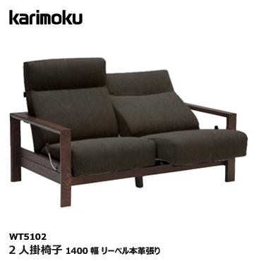 カリモク 2人掛椅子【WT5102 オーク材 リーベル本革張り】リクライニング ソファ コンパクト 木肘