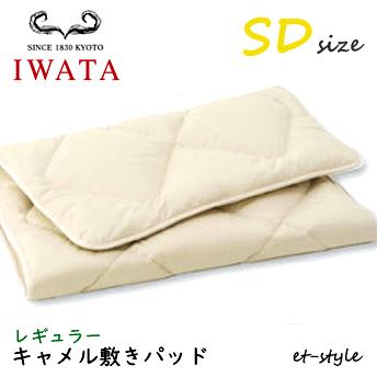 布団のイワタ IWATA キャメル敷きパッド 【SDサイズ】 ベッドパッド セミダブル ふとん ベッド 京都