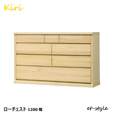 【KIRI】整理タンス 120 整理箪笥 ローチェスト 収納 桐 着物収納